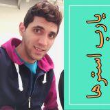 مجاهد اسماعيل احمد اسماعيل الغرباوي الغرباوي