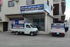air gate cargo