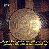 صقر العروبة