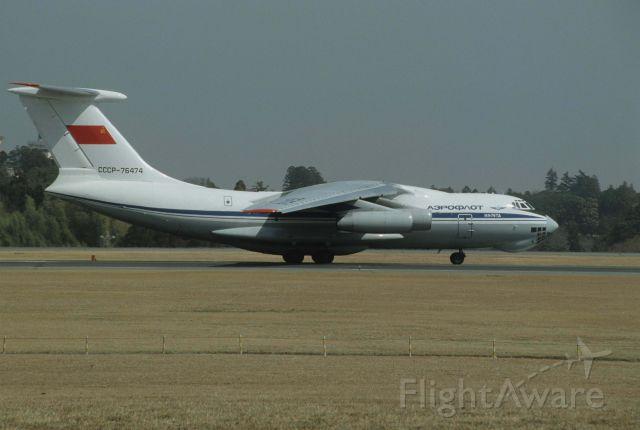 Ilyushin Il-76 (CCCP76474) - Departure at Narita Intl Airport Rwy16 on 1991/03/24